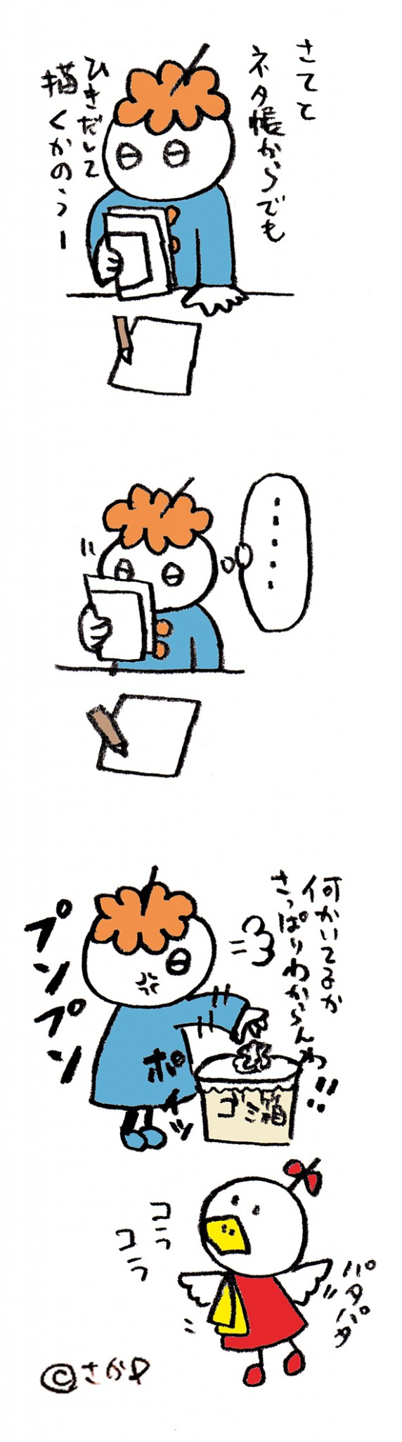さかp落書きブログ イラスト