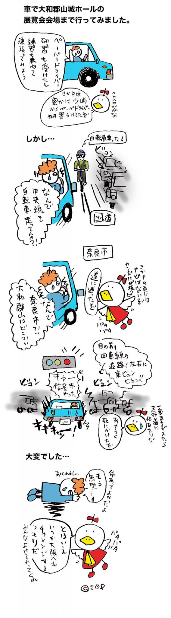 さかpの落書きブログのイラスト